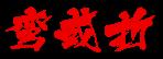 bend-or-break-logo-alpha-2r-1k-11aug.png